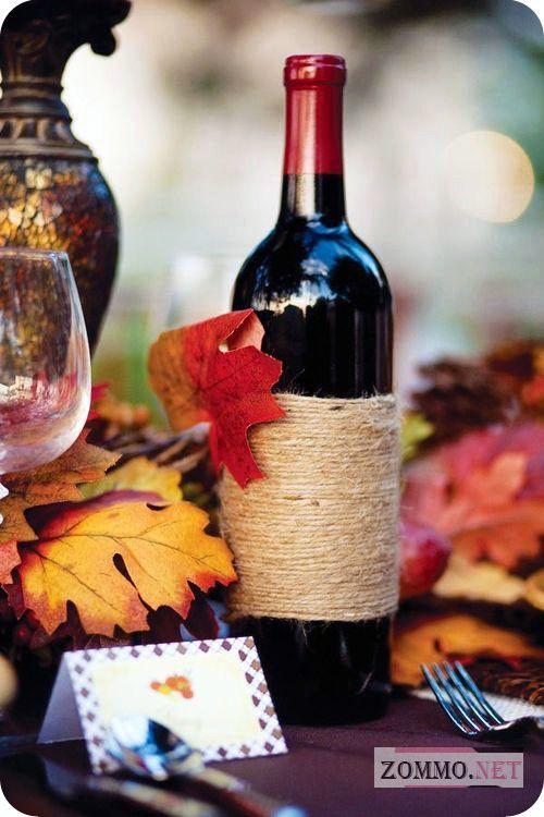 бутылка вина и осень