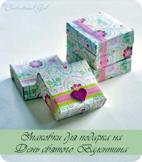 Упаковки и коробочки для подарков на День святого Валентина