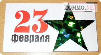 Открытка на 23 февраля со звездой