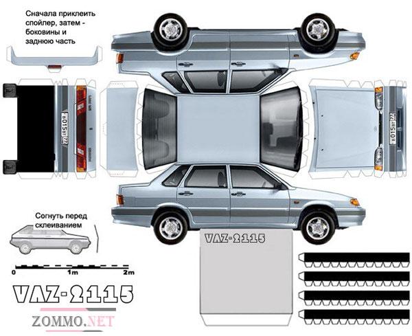 Бумажная машина ВАЗ 2115