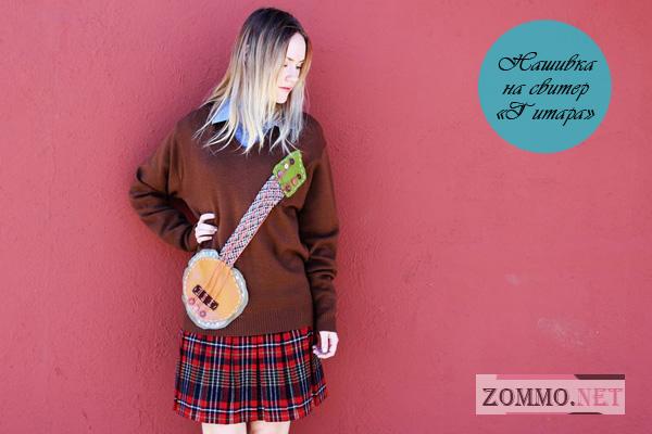 Аппликация из ткани в виде гитары на свитере своими руками