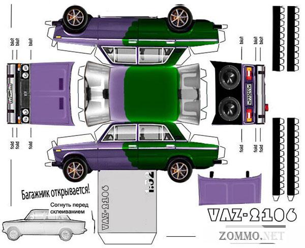 Машина ВАЗ 2106(тюнинг) из бумаги