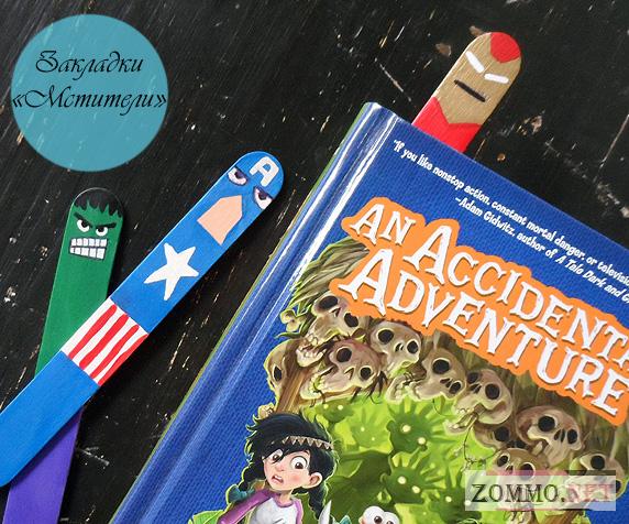 """Детские закладки для книг """"Мстители"""" своими руками"""