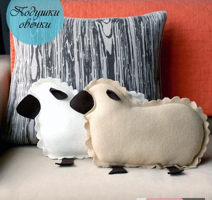 Оригинальная диванная подушка - овечка своими руками