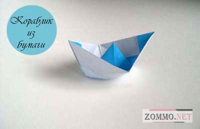 Как сделать кораблик из бумаги своими руками