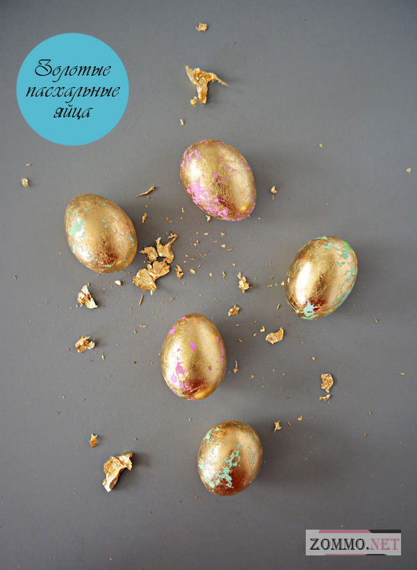 Золотые пасхальные яйца своими руками