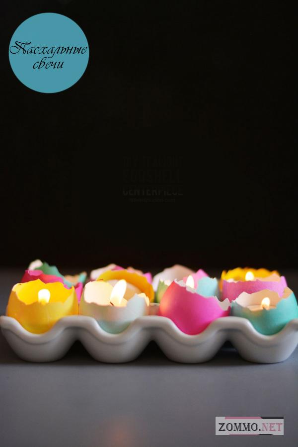 Креативные пасхальные свечи своими руками