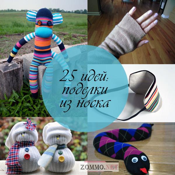Идеи из носков