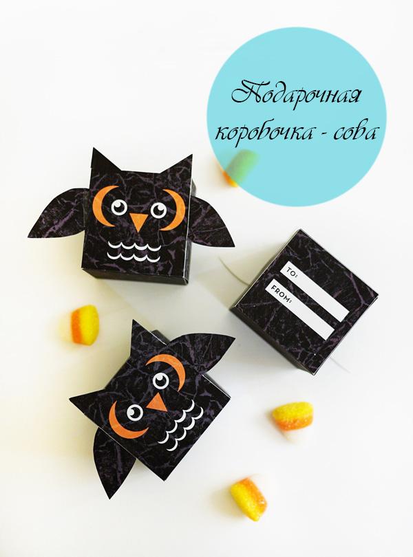 Коробочка для сладостей в виде совы