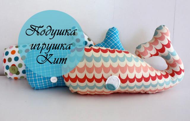 Мягкая игрушка кит