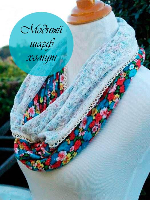 Модный шарф снуд своими руками
