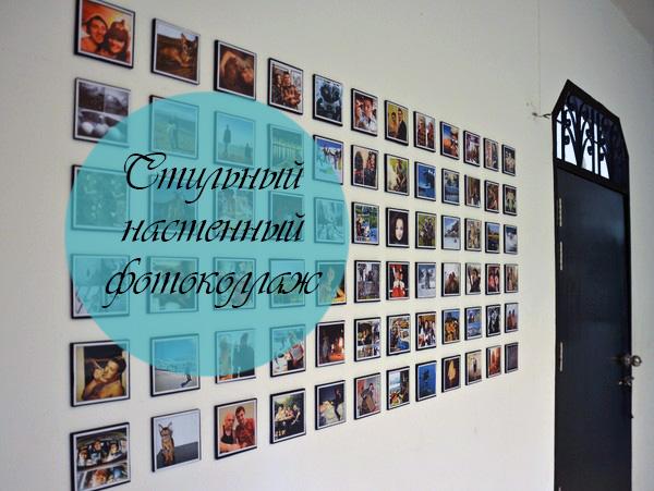 Оригинальный фотоколлаж на стену