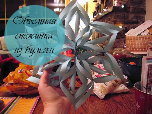Новогодняя объемная снежинка из бумаги