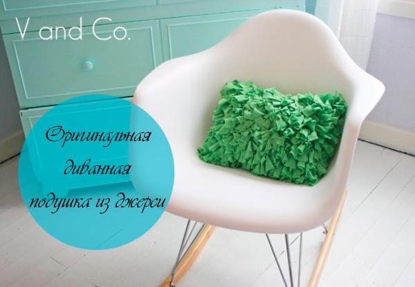 Оригинальная диванная подушка из джерси