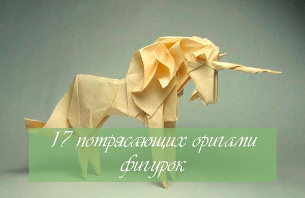 17 потрясающих оригами фигурок