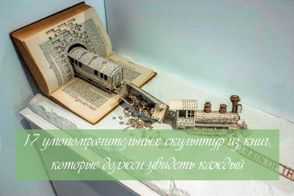 17 умопомрачительных скульптур из книг, которые должен увидеть каждый