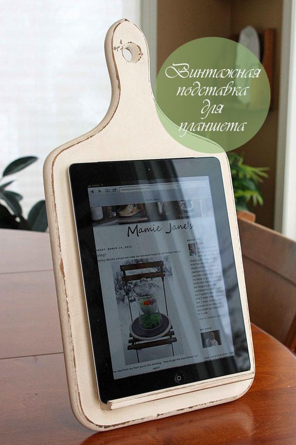 Винтажная подставка для планшета