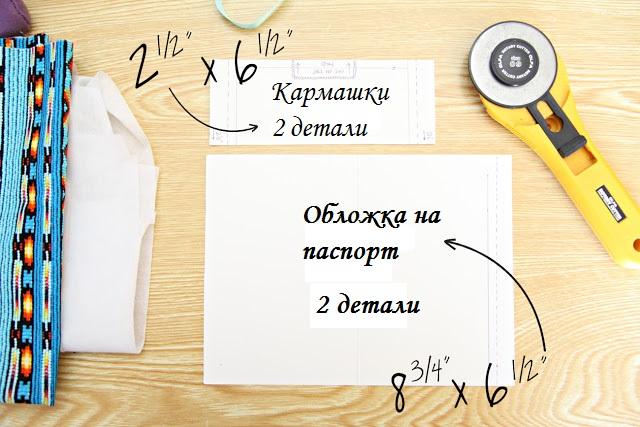 Выкройка деталей обложки на паспорт