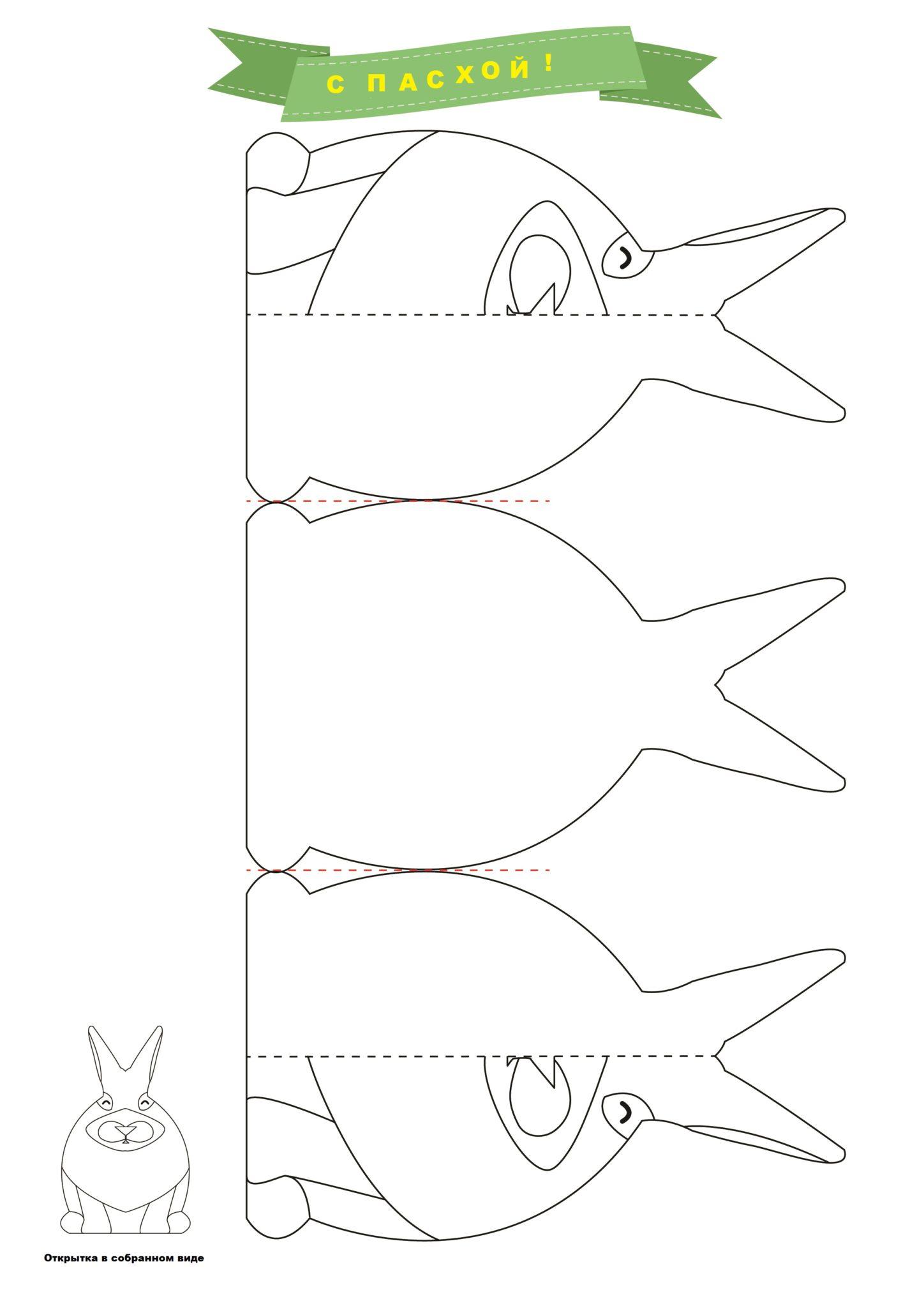 Пасхальная открытка-шаблон