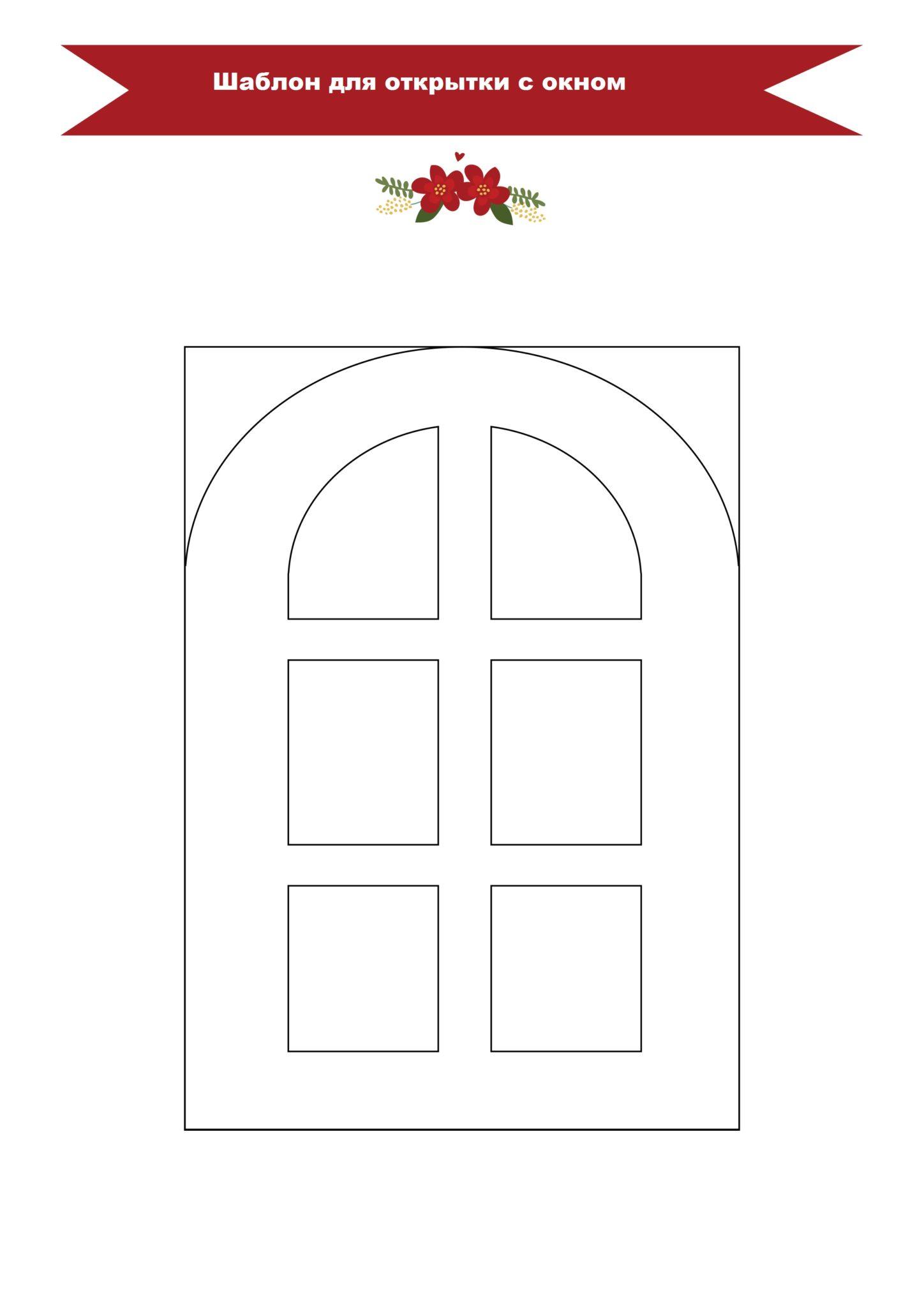 Новогодняя открытка-шаблон