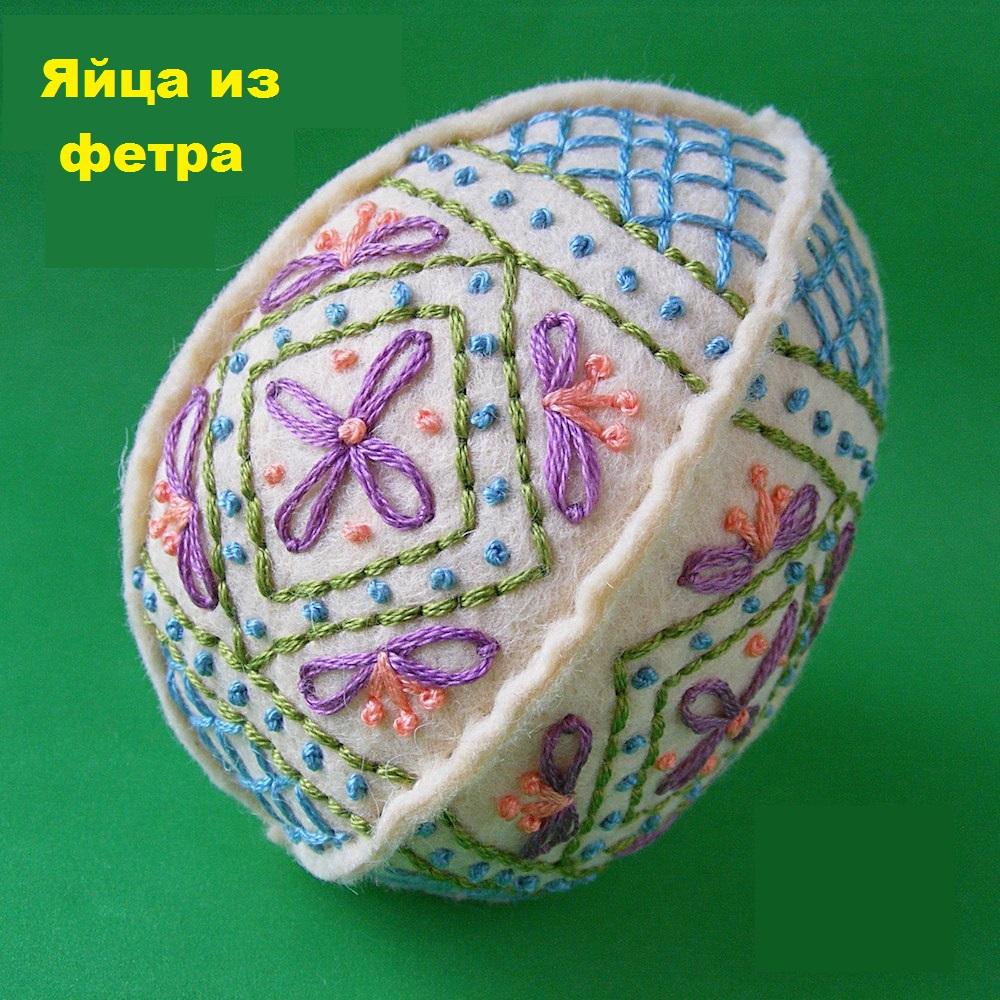 Пасхальные яйца из фетра своими руками