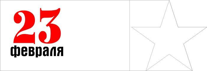 Открытка на 23 февраля со звездой схема