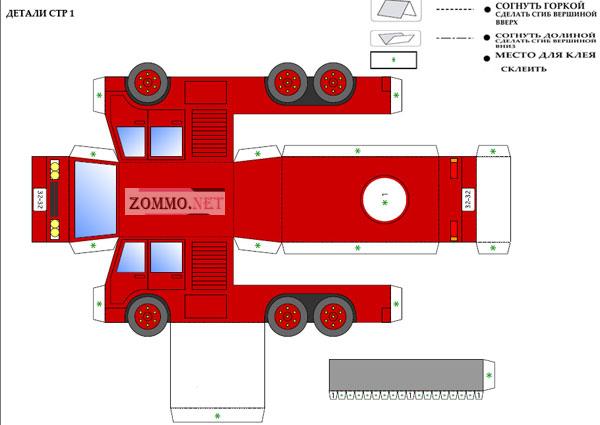 модель пожарной машины из бумаги