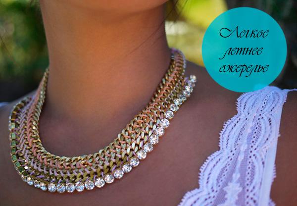 Легкое летнее ожерелье