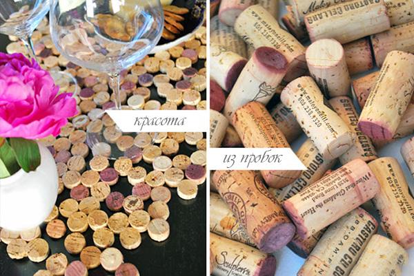 Красота из винных пробок