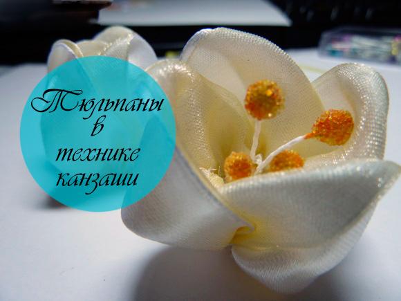 Тюльпан канзаши из атласных лент
