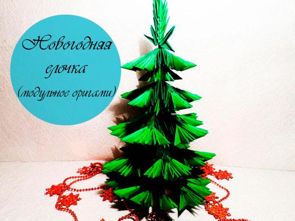 Новогодняя елочка (модульное оригами)