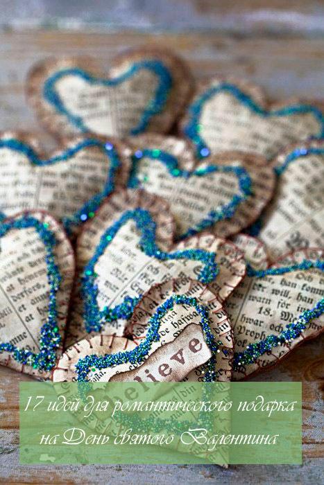 17 идей для романтического подарка на День святого Валентина