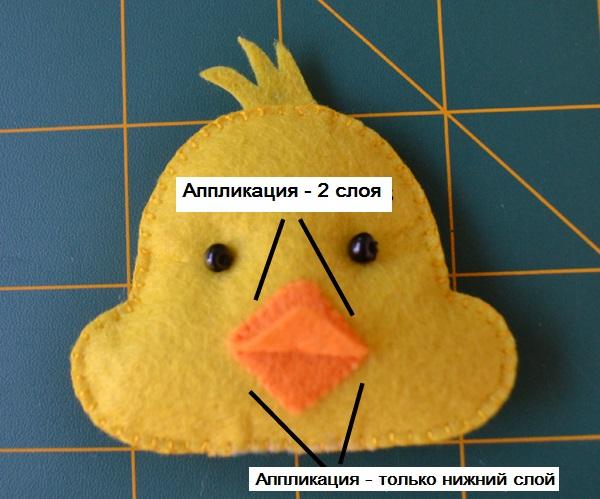 Цыпленок из фетра-как пришивать клюв