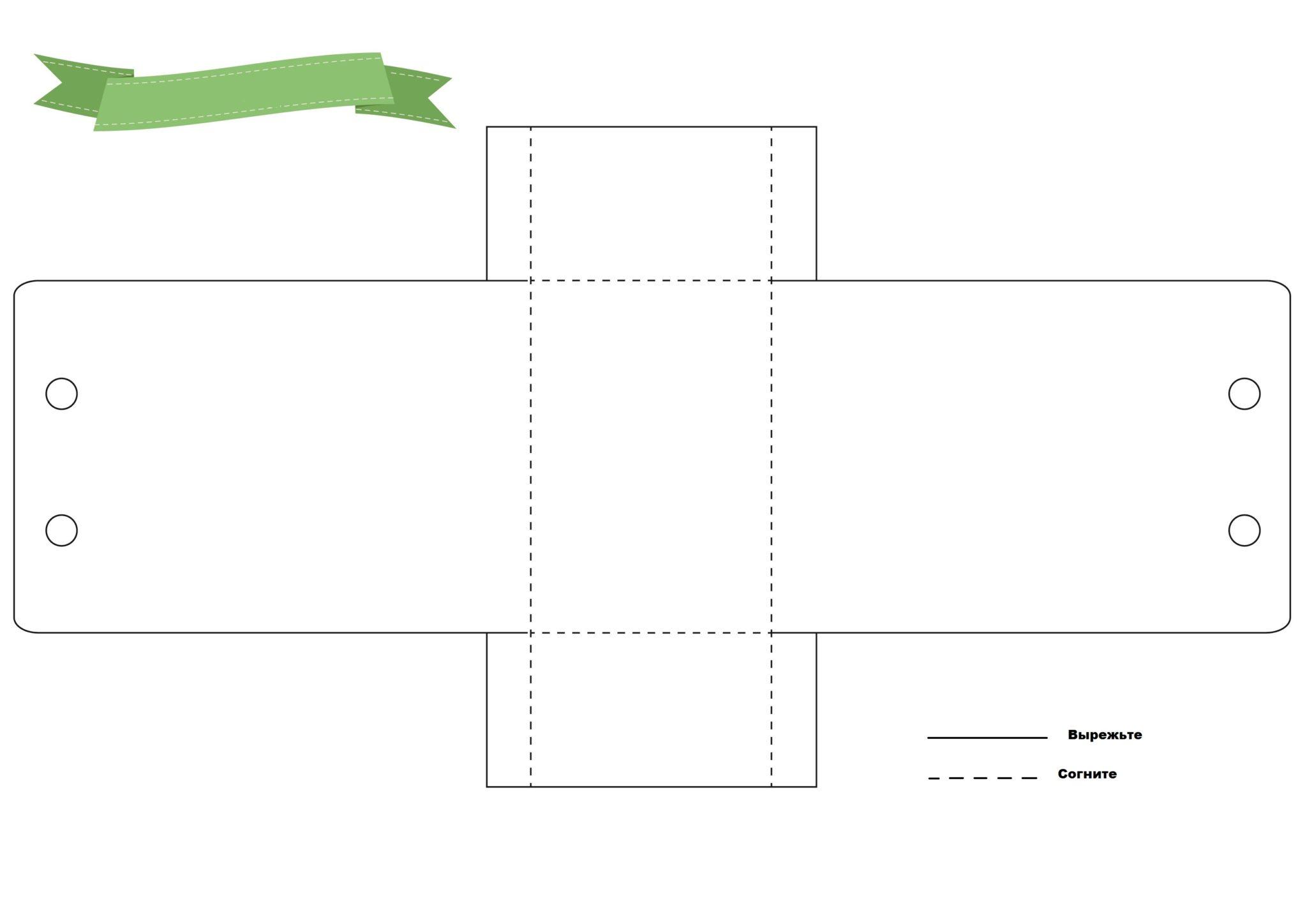 Праздничная коробочка-шаблон